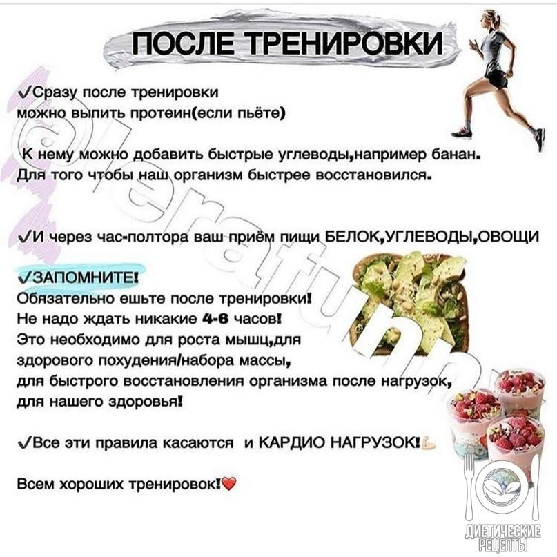 Тренировки на кардио и питание для похудения