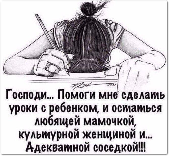 Картинки учить уроки с надписью