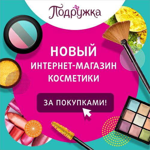 Реклама Интернет Магазина Косметики