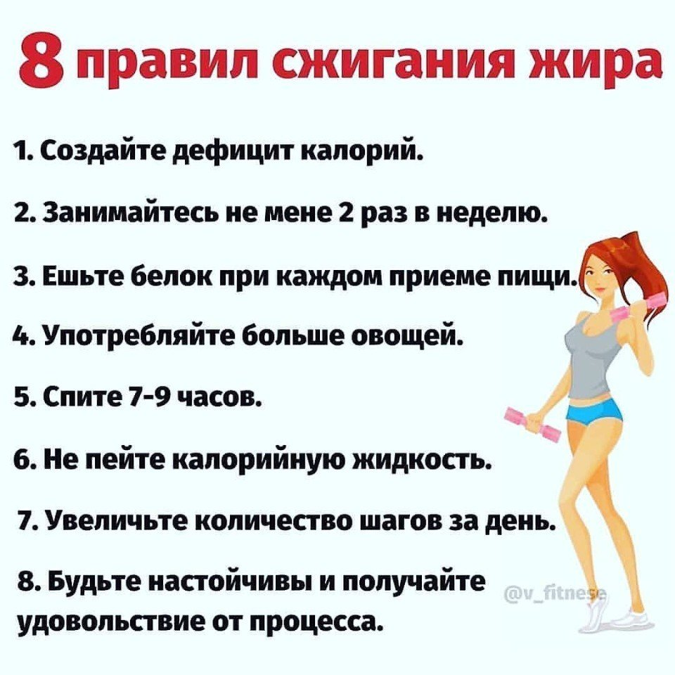 1000 причин похудеть