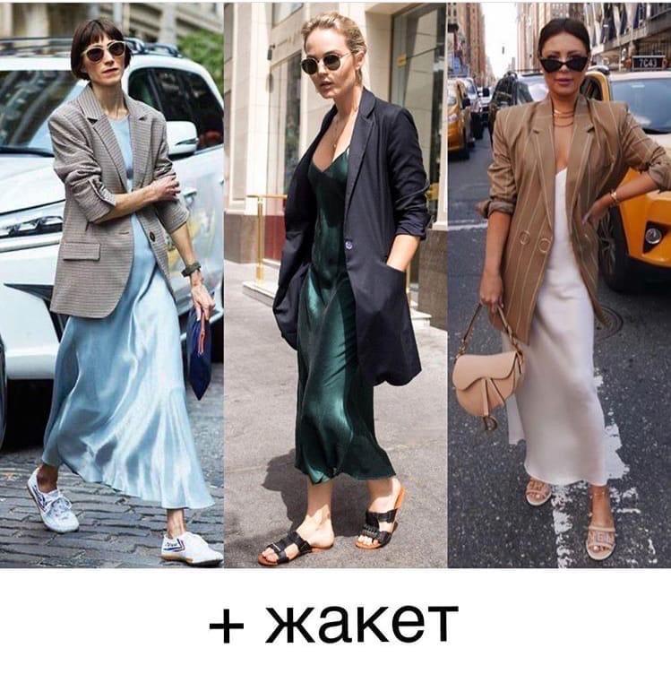 С Чем Носить Платье Комбинацию Весной 2021