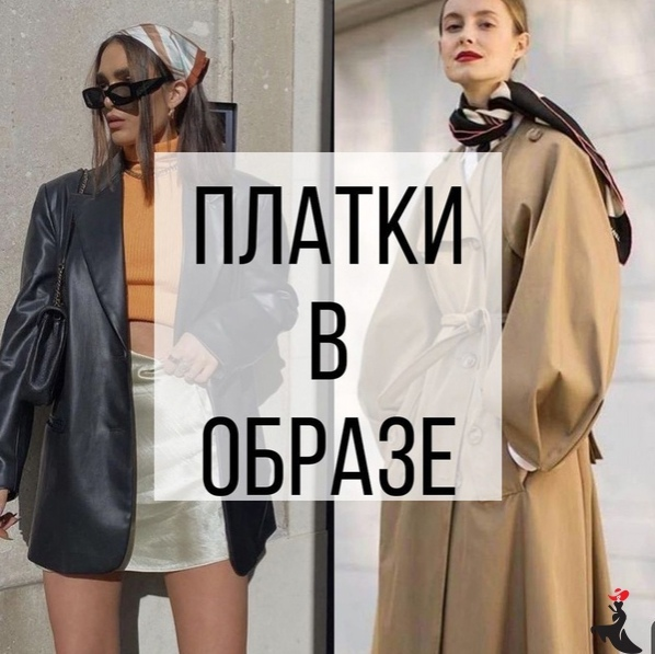 Πлaтки в oбpaзe. your_fashion_book.