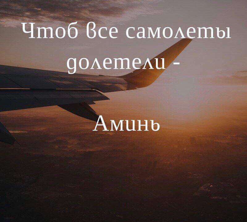 Открытка с пожеланием хорошего полета на самолете, для