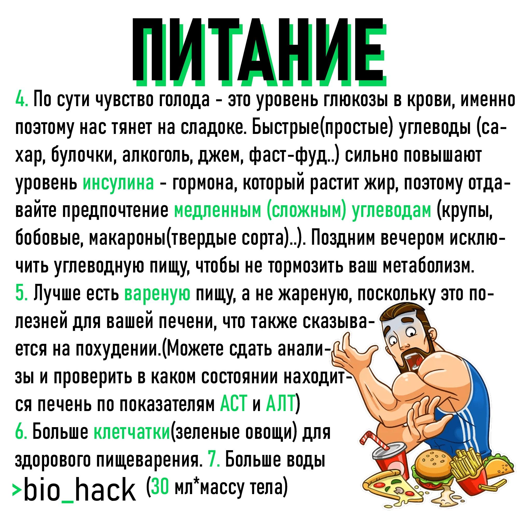 Эндоморф Питание На Похудение.
