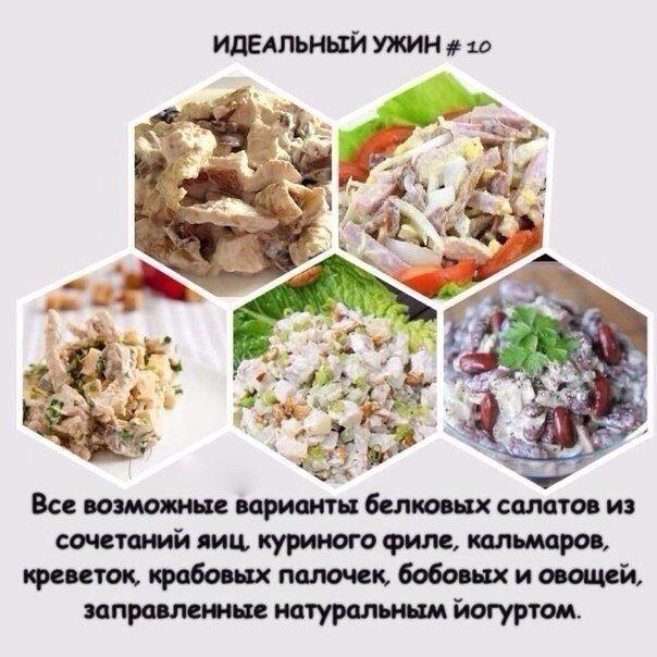 Что приготовить на ужин по правильному питанию