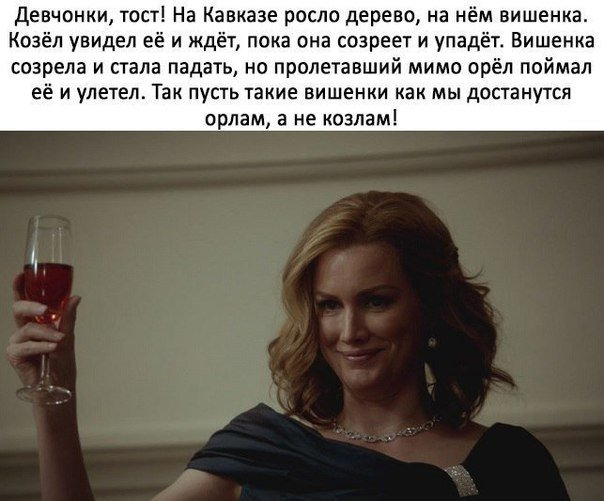 Девчонки тост! На Кавказе росло дерево.На нем вишенка. Козел
